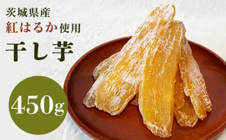 20-08茨城県産干し芋450g(スライス150g×3袋)【紅はるか使用】