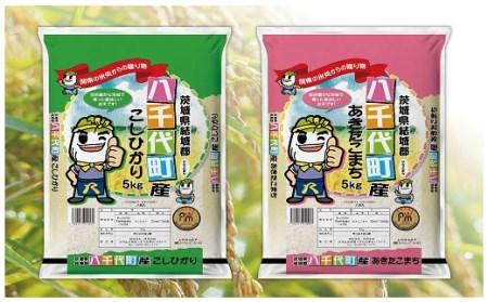 C-3-1【令和元年産】八千代町産コシヒカリ・あきたこまち食べ比べセット