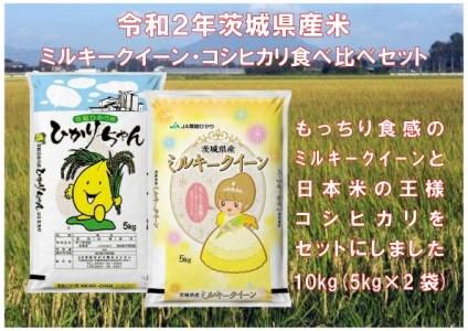 C-10-2【令和2年産】ミルキークイーン・コシヒカリ食べ比べセット 白米10㎏ (5㎏×2袋)