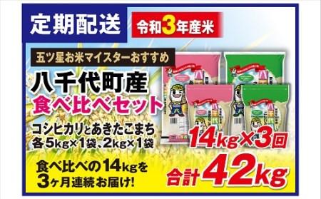 【定期便】3ヶ月連続お届け!八千代町産コシヒカリ・あきたこまち食べ比べセット14kg [AK004ya]