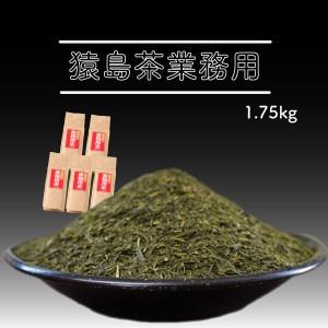 A-8 猿島茶業務用1.75キログラム(350g×5個)