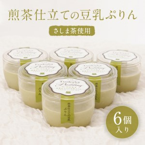 い-9 煎茶仕立て豆乳ぶりん 6個入り さしま茶使用