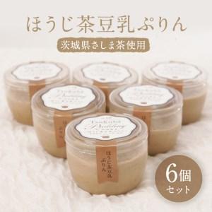 い-7ほうじ茶豆乳ぷりん6個セット 茨城県さしま茶使用