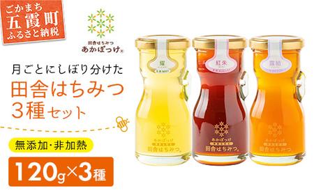 【2605-0002】 季節を楽しめる月毎蜂蜜「田舎はちみつ」2種味くらべセット