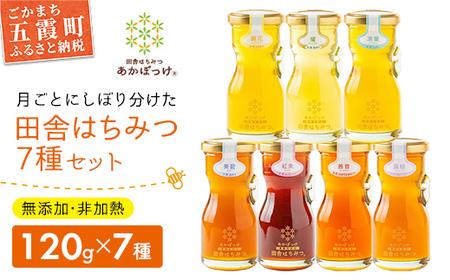 【2605-0003】 季節を楽しめる月毎蜂蜜「田舎はちみつ」全7種無添加生ハチミツ贅沢セット
