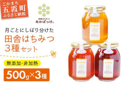 【2605-0028】数量限定【生ハチミツ大瓶3本】月ごとに楽しむ田舎はちみつ 無添加非加熱