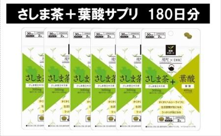 D1185 【境町限定】さしま茶+葉酸サプリメント 180日分(30日分×6袋)