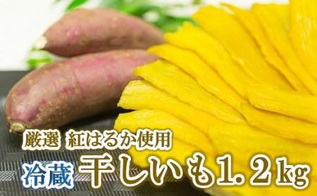 K1422【先行予約】【数量限定】 特選平干しの干し芋たっぷり1.2kg(徳用箱入) 紅はるか使用