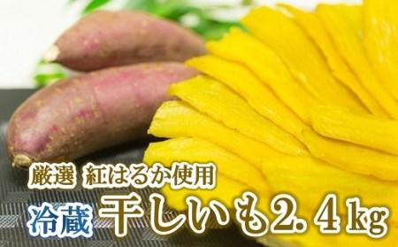 K1424  茨城県産 熟成紅はるかの干し芋たっぷり!2.4kg(300g×8袋入)