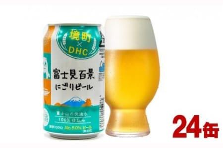 K1507「訳あり」完売御礼、好評に応えて!境町×DHCにごりビール!350ml×24 缶
