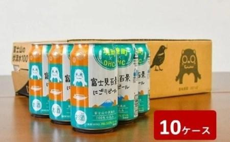 K1627「訳あり」完売御礼、好評に応えて!境町×DHCにごりビール!350ml×10ケース