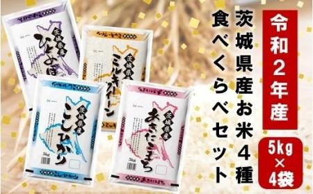 (576)<2021年6月内発送>【令和2年産】茨城県のお米4種食べくらべ20kgセット