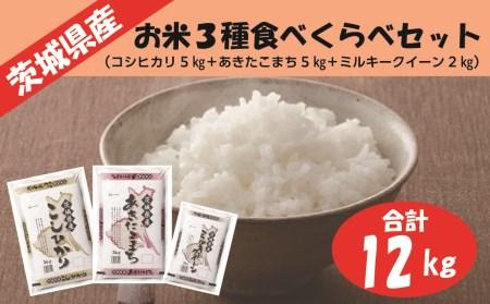 K1664【数量限定】茨城県産お米食べくらべ12kgセット(コシヒカリ5㎏・あきたこまち5㎏・ミルキークイーン2㎏) 令和2年産