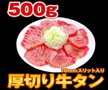 S155【コロナ支援品】厚切り牛タン!10mmスライス500g (塩味)
