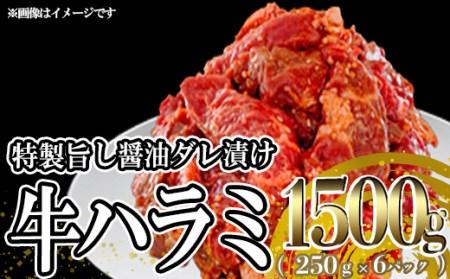 S161 旨しょうゆタレ漬け 牛ハラミ1.5kg(250g×6パック)
