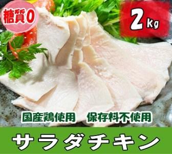 K1669 国産鶏サラダチキン 約2kg(1パック当たり150~200g)