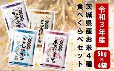 K576<2021年10月下旬発送>【令和3年産】茨城県のお米4種食べくらべ20kgセット 新米
