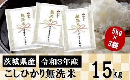 K933 <2021年10月下旬発送>【令和3年産】茨城県産コシヒカリ無洗米15kg(5kg×3袋)
