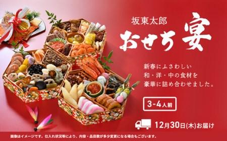 K1789 【12/30お届け】坂東太郎 おせち料理「宴」3段重(オリジナル食前酒付き)