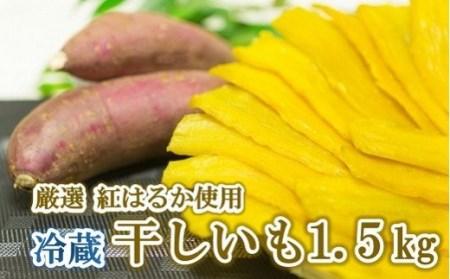 K1801 <2022年1月月内発送>【先行予約】【数量限定】 茨城県産 熟成紅はるかの干し芋1.5kg(300g×5袋入)