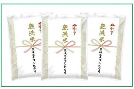 1089 【平成30年産】茨城県産コシヒカリ無洗米15kg