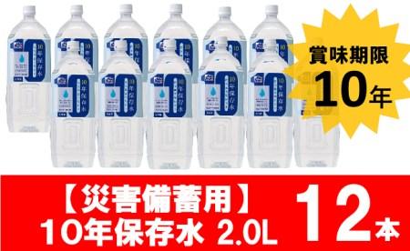 752 防災用10年保存水2L×12本