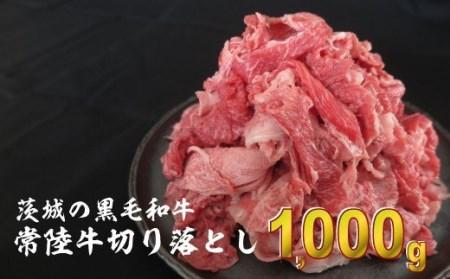 (103)常陸牛A4・A5等級 切り落とし1kg