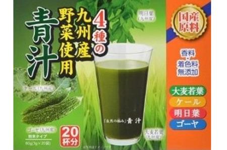 (326)自然の極み 4種の野菜を使用した青汁200杯分