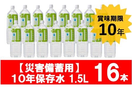 751 防災用10年保存水1.5L×16本
