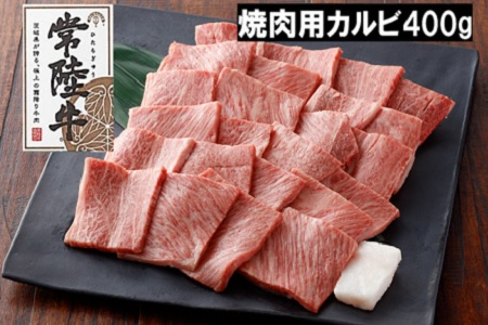 D55 【A5・A4等級】常陸牛 焼肉用カルビ400g