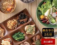 D1122さかい河岸レストラン「茶蔵」ランチビュッフェコース ペアお食事券(お土産付)