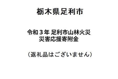 栃木県足利市 令和3年足利市 山林火災 災害応援寄附金(返礼品はございません)