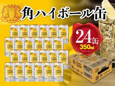 V020 <サントリー>角ハイボール缶1ケース