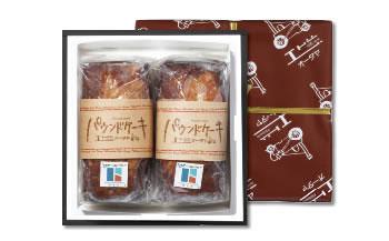 U001パウンドケーキ2本入りセット【20p】