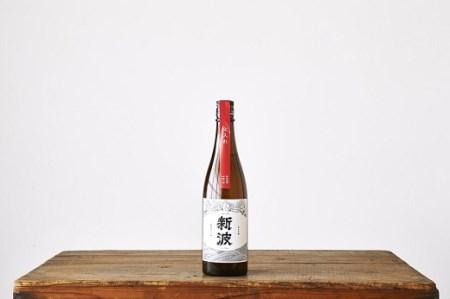 日本酒 新波 純米吟醸無濾過原酒 火入れ