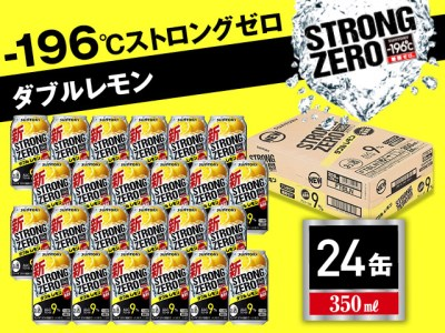 V009 サントリー-196℃ ストロングゼロ 【ダブルレモン】1ケース