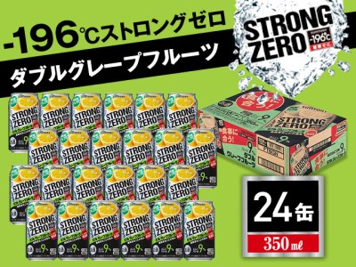 V010 サントリー-196℃ ストロングゼロ 【ダブルグレープフルーツ】1ケース