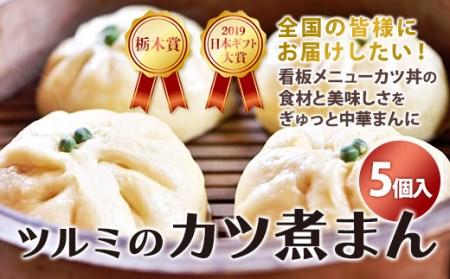 E003 2019年日本ギフト大賞・栃木賞受賞☆ツルミのカツ煮まん5個入り☆