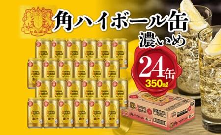 〈サントリー〉角ハイボール【濃いめ】缶1ケース