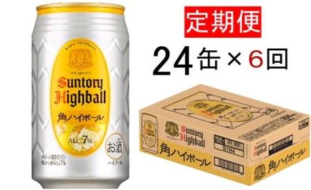 角ハイボール缶1ケース×6か月