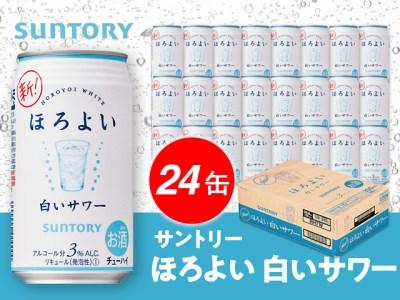 V016 <サントリー>ほろよい【白いサワー】1ケース