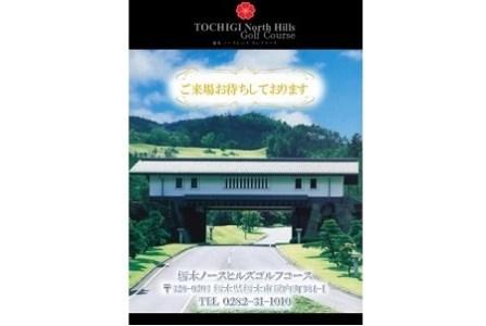 BE007 栃木ノースヒルズゴルフコース 土日2名様プレー券(1月・2月・7月・8月限定)