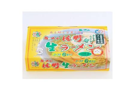 麺の城山 佐野生ラーメン6食入り【1061567】