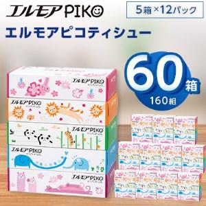 エルモアピコティシュー160組5箱×12パック(60箱)【1240650】