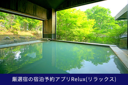 【2627-1002】Relux旅行クーポンで日光市内の宿に泊まろう!(6千円相当を寄附より2か月後に発行)