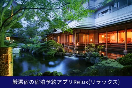【2627-1003】Relux旅行クーポンで日光市内の宿に泊まろう!(9千円相当を寄附より2か月後に発行)