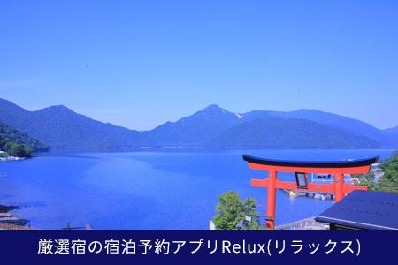 【2627-1005】Relux旅行クーポンで日光市内の宿に泊まろう!(1万5千円相当を寄附より2か月後に発行)