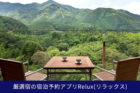 【2627-1012】Relux旅行クーポンで日光市内の宿に泊まろう!(9万円相当を寄附より1か月後に発行)