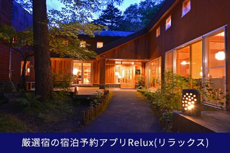 【2627-1014】Relux旅行クーポンで日光市内の宿に泊まろう!(15万円相当を寄附より1か月後に発行)