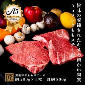 おやま和牛 A5 極 ももステーキ肉 約200g×4枚【1096928】